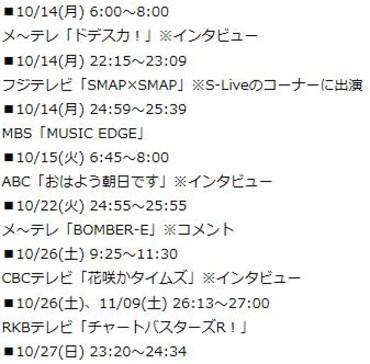 Perfume_radio4