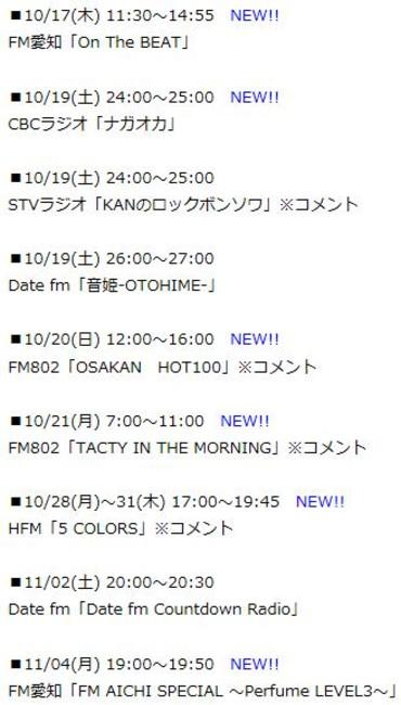 Perfume_radio5