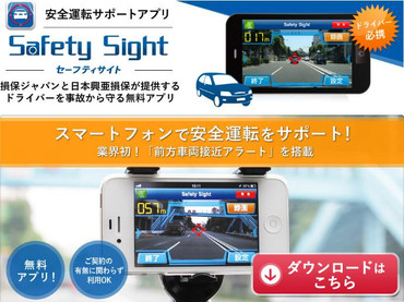 Safety_sight