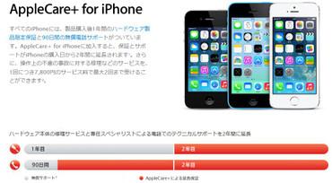 Applecare1