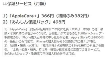 Applecare12