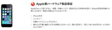 Applecare3