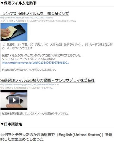 Nexus10_2