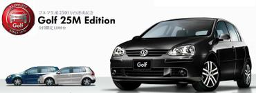 Golf_25m_edition