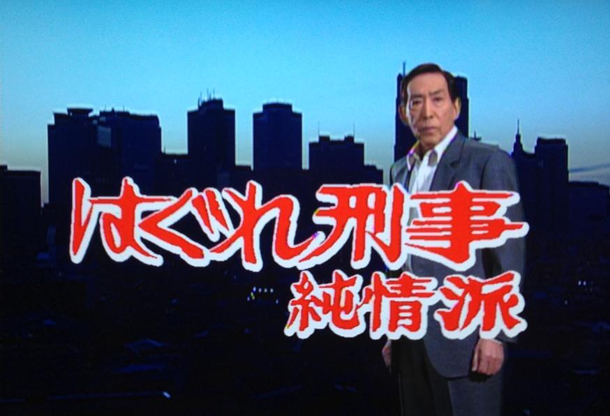 2002年6月26日 はぐれ刑事純情派...